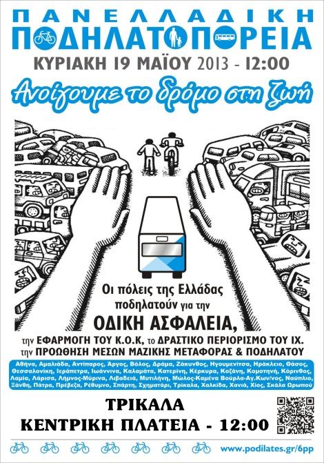 panelladiki2013