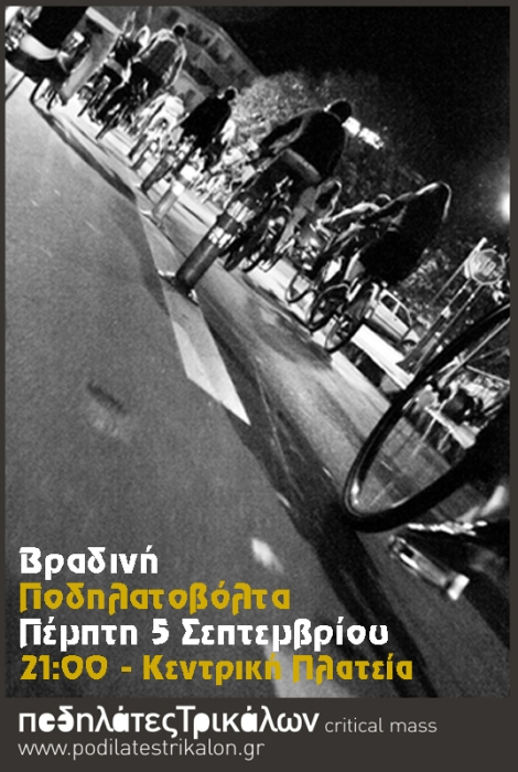 Βραδινή_05_09