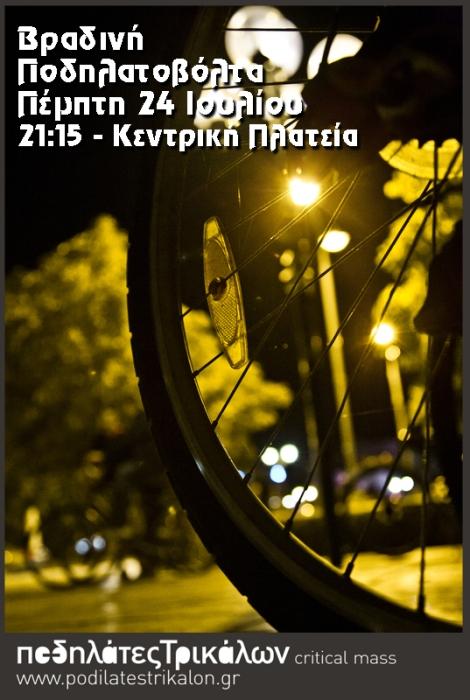 24_7_BRADINI