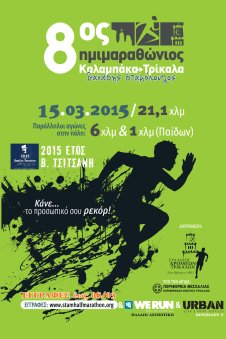 8th_stamhalfmarathon