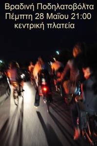 βραδινή ποδηλατοβόλτα