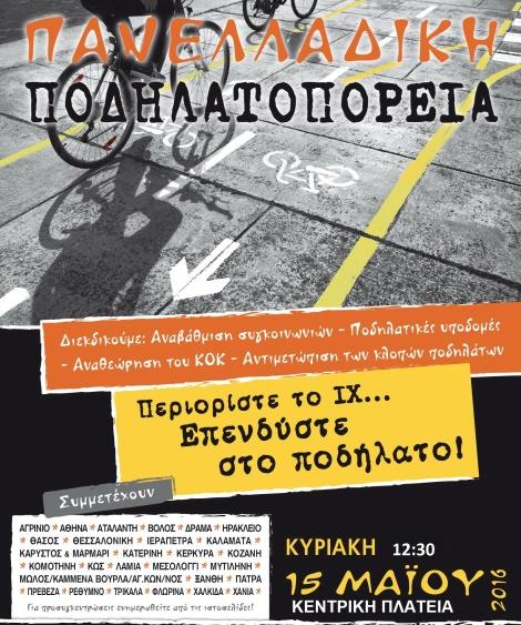 Panalladiki_Podilatoporeia_2016_Thess_Poster ΤΡΙΚΑΛΑ